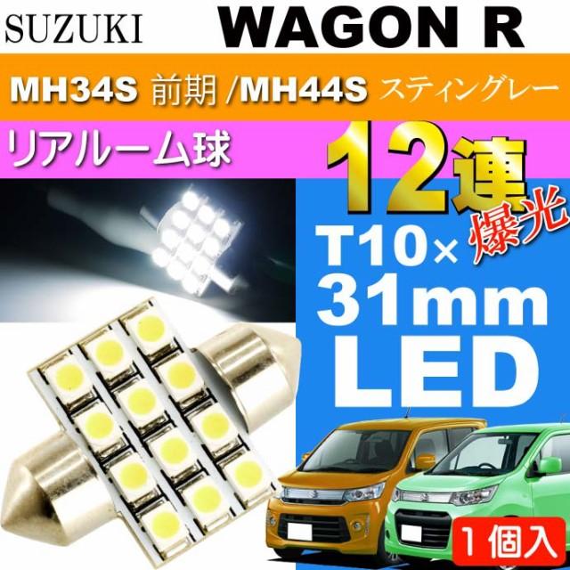 送料無料 ワゴンR ルームランプ 12連 LED T10×31...