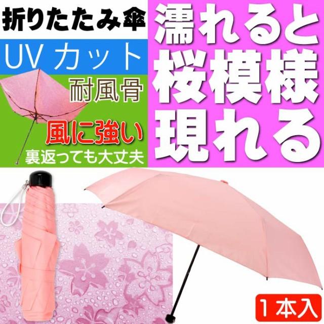 送料無料 風に強い 折りたたみ傘 水に濡れると桜...