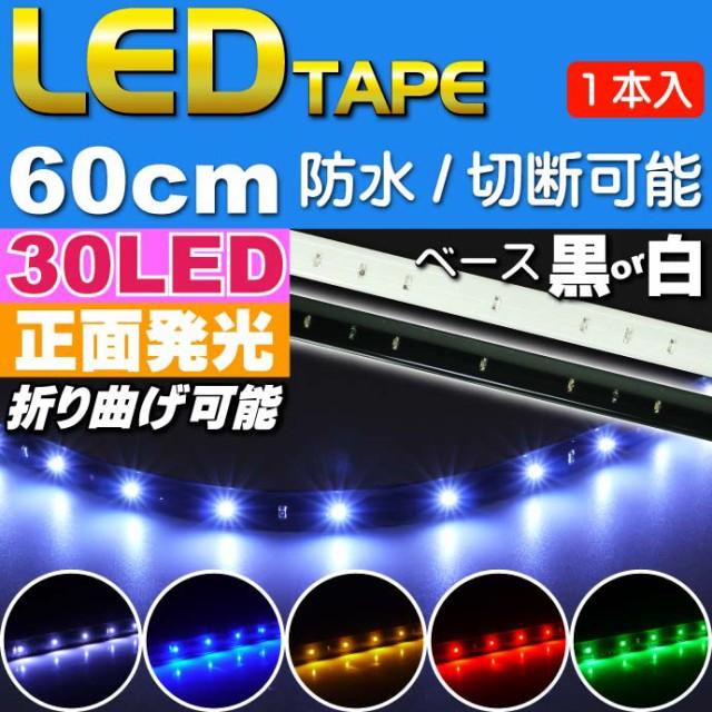 送料無料 LEDテープ30連60cm正面発光 ホワイト/ブ...