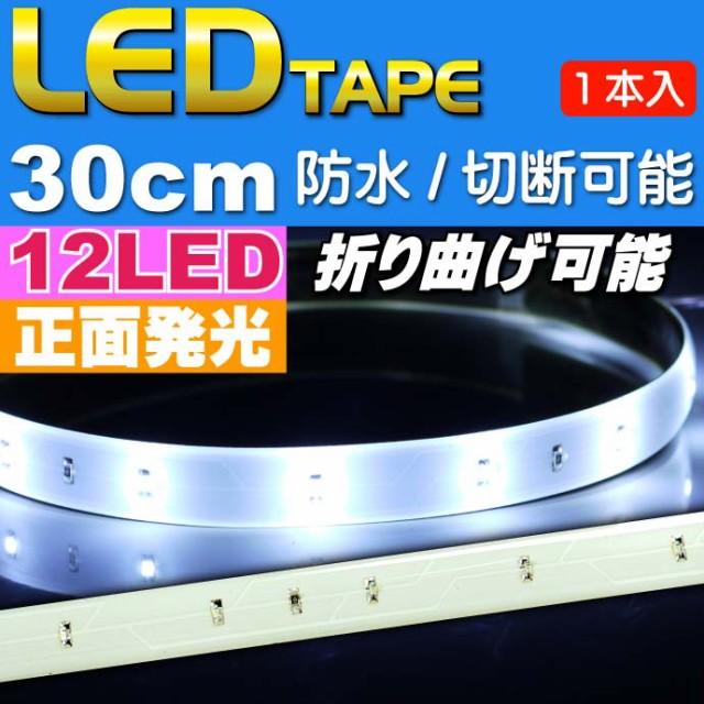 送料無料 LEDテープ12連30cm白ベース正面発光ホワ...