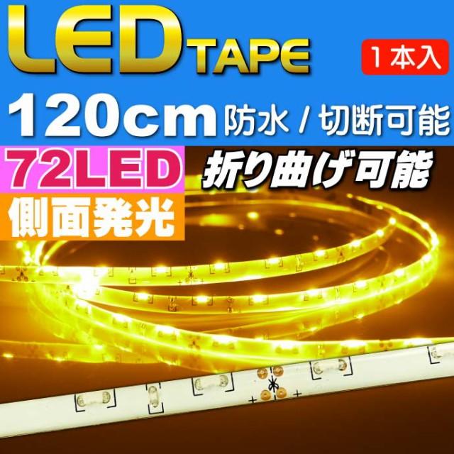 送料無料 72連LEDテープ120cm白ベース側面発光ア...