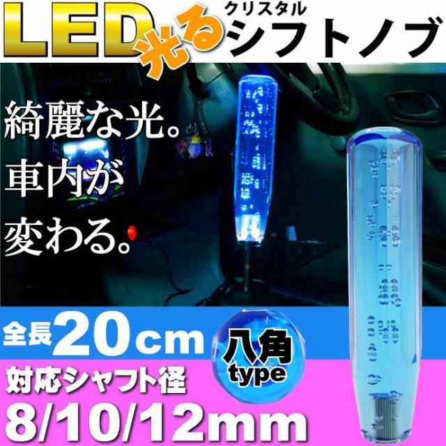 送料無料 光るクリスタルシフトノブ八角20cm青色 ...