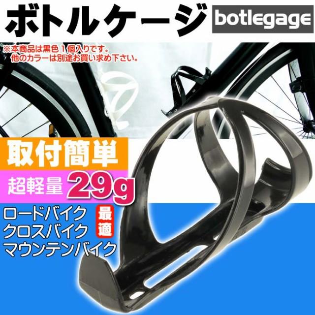 自転車 ボトルケージ ドリンクホルダー 黒色 as20...