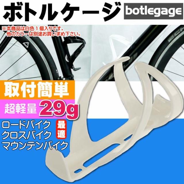 自転車 ボトルケージ ドリンクホルダー 白色 as20...
