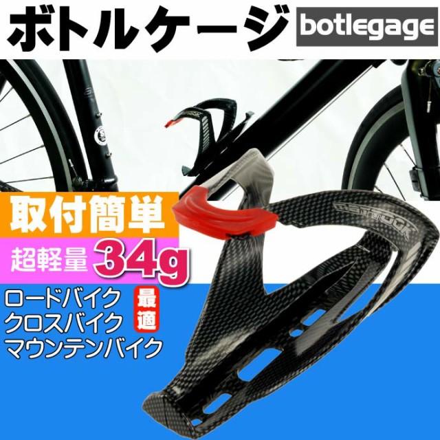 自転車 ボトルケージ ドリンクホルダー カーボン...