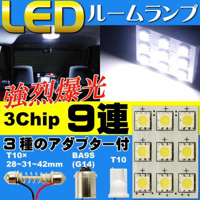 送料無料 9連LEDルームランプT10×31mmBA9S(G14)...