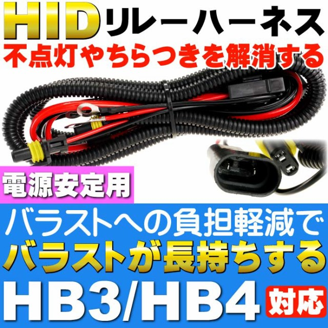 送料無料 HB3/HB4用リレーハーネス HID電圧不足解...