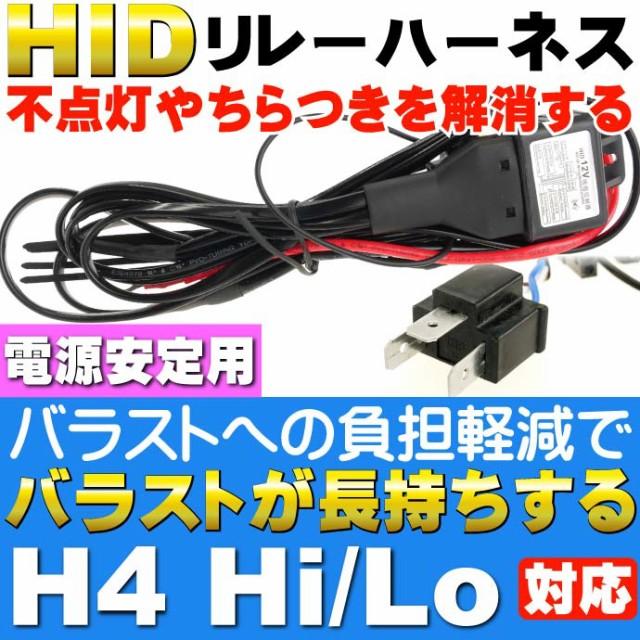 送料無料 H4 Hi/Lo用リレーハーネスHID電圧不足解...