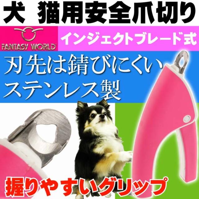 送料無料 犬 猫 ペット用安全爪切り インジェクト...
