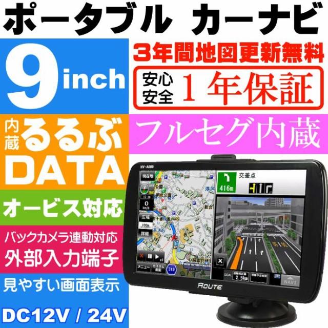 送料無料 9インチ ポータブルナビ フルセグ TV内蔵 DC12V24V NV-A009max31