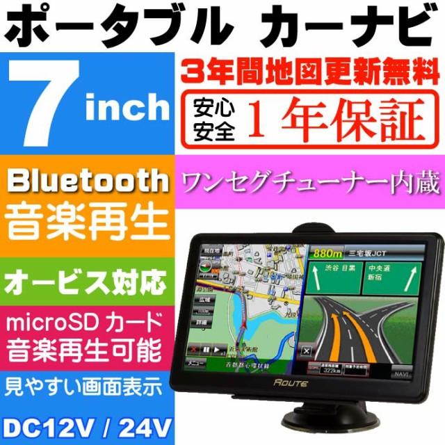 送料無料 7インチ ポータブルナビ ワンセグ TV内蔵 12V 24V NV-A002Cmax33