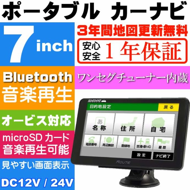 送料無料 7インチ ポータブルナビ ワンセグ TV内蔵 12V 24V NV-A004Cmax34