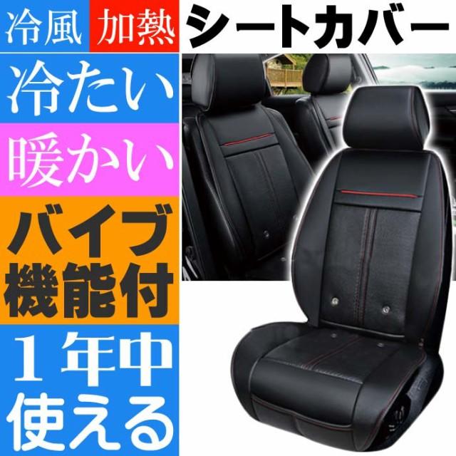 送料無料 冷暖 シートカバー クール&ホットカーシート K-SHE04max57