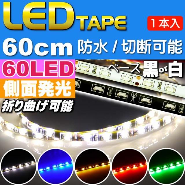 送料無料 60連LEDテープ60cm側面発光1本ホワイト/...