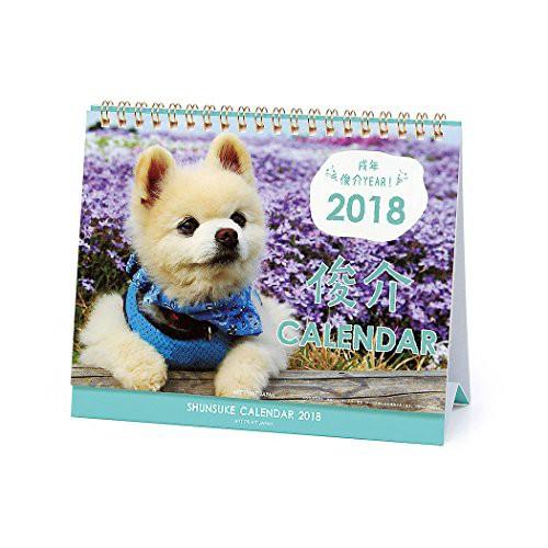アートプリントジャパン 2018年 俊介カレンダー(...