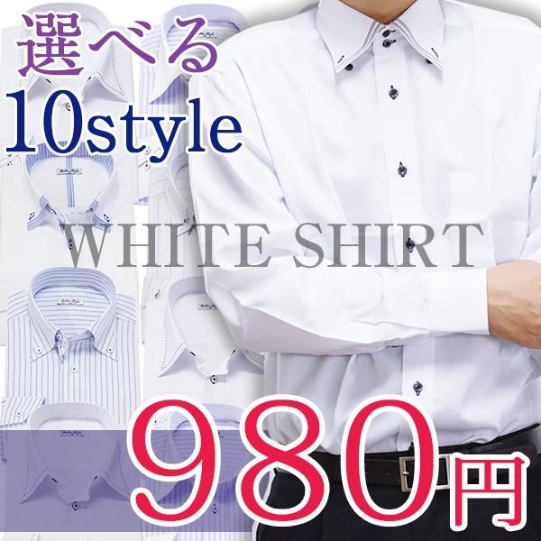ビジネス ワイシャツ 長袖 シャツ カッターシャツ...