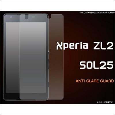 PLATA プラタ fasol25-ag Xperia ZL2 SOL25用反射...
