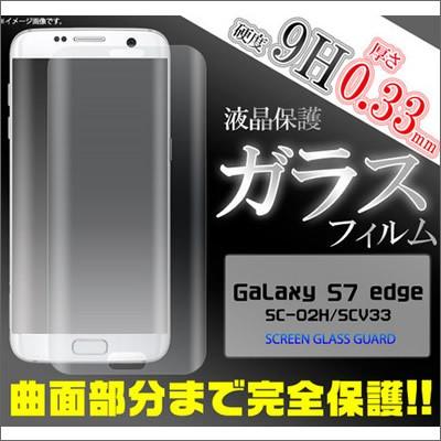 PLATA プラタ fdsc02h-02gl Galaxy S7 edge SC-02...