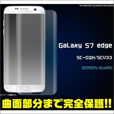PLATA プラタ fdsc02h-cl Galaxy S7 edge SC-02H/...