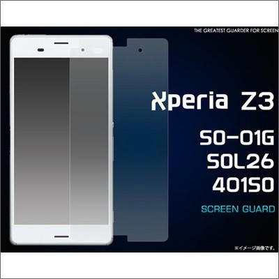 PLATA プラタ fdso01g-cl Xperia Z3 SO-01G/SOL26...