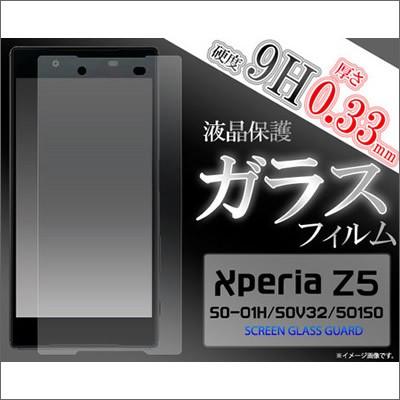 PLATA プラタ fdso01h-gl Xperia Z5(SO-01H/SOV32...