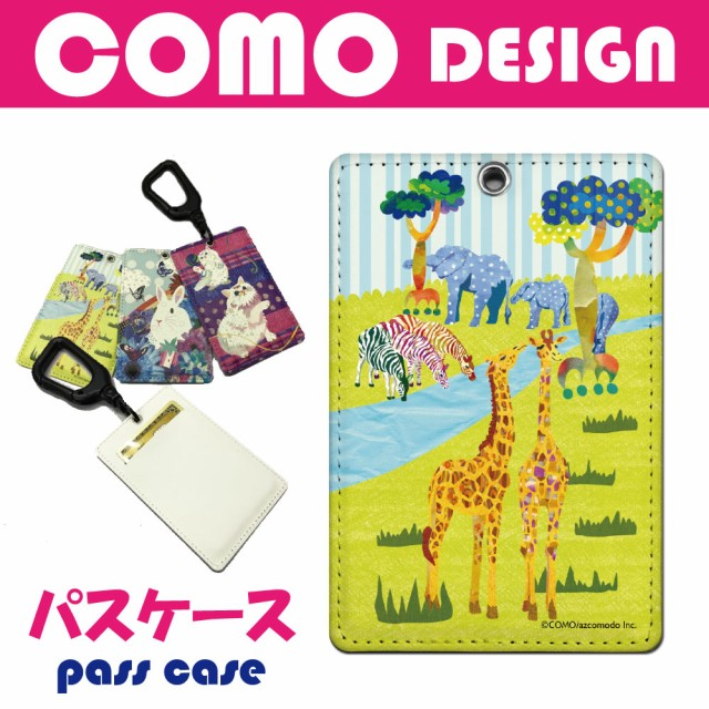 COMOデザイン パスケース ICカードケース 定期入...