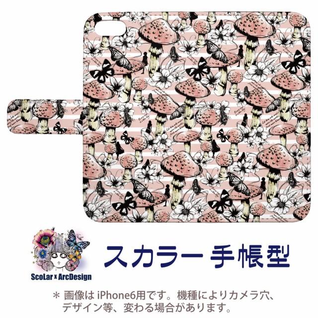 スカラー アンドロイド機種専用 手帳型 スマホケ...