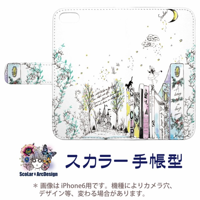 iPod-touch6専用 スカラー 手帳型ケース 60131-bl...