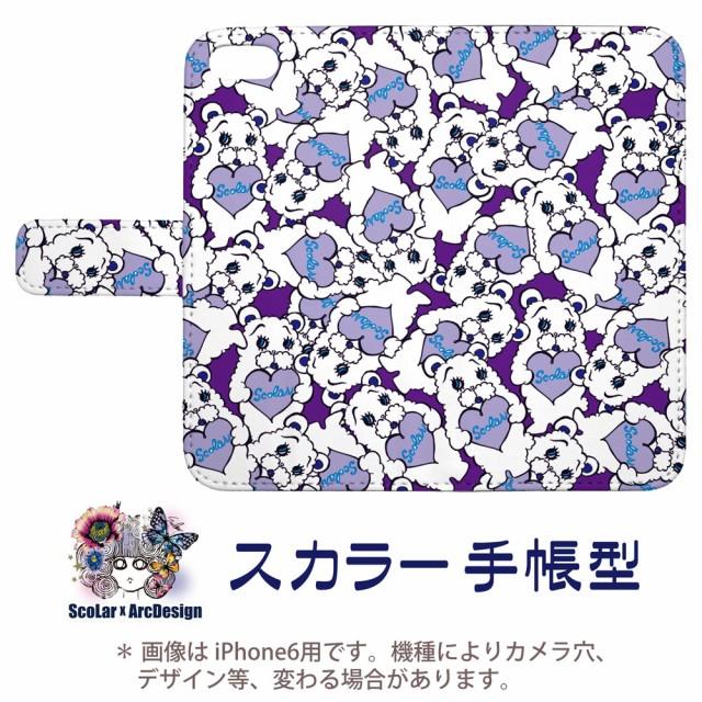 Xperia X Compact SO-02J専用 スカラー 手帳型ケ...
