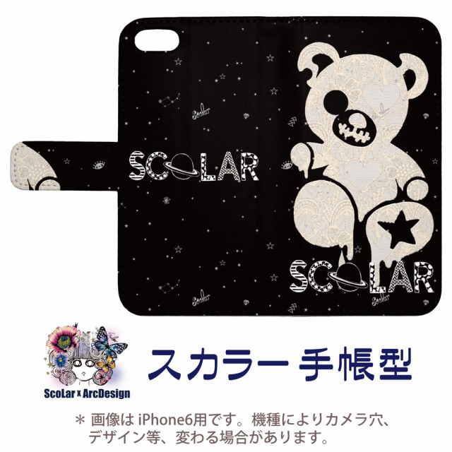 iPhone7専用 スカラー 手帳型ケース 60179-bl Sco...