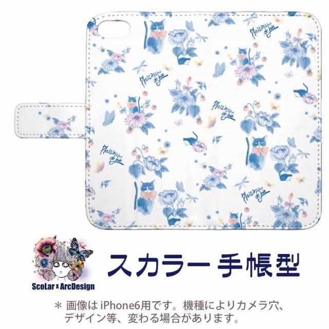 iPhone6S専用 スカラー 手帳型ケース 60217-bl Sc...