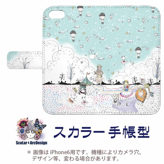 Xperia Z5 Premium SO-03H専用 スカラー 手帳型ケ...