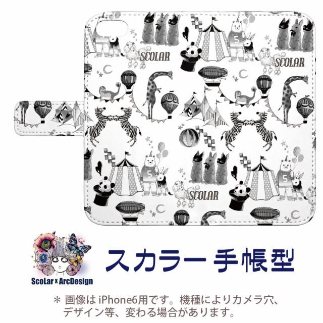 iPhoneXR ケース 手帳型 スカラー スマホケース ...