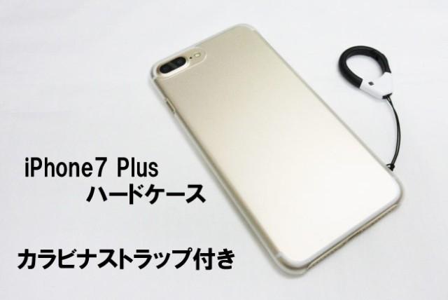 iPhone7 Plus iPhone8 Plus ケース ハードケース ...