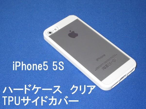 iPhoneSE ケース ハードケース クリアケース サイ...