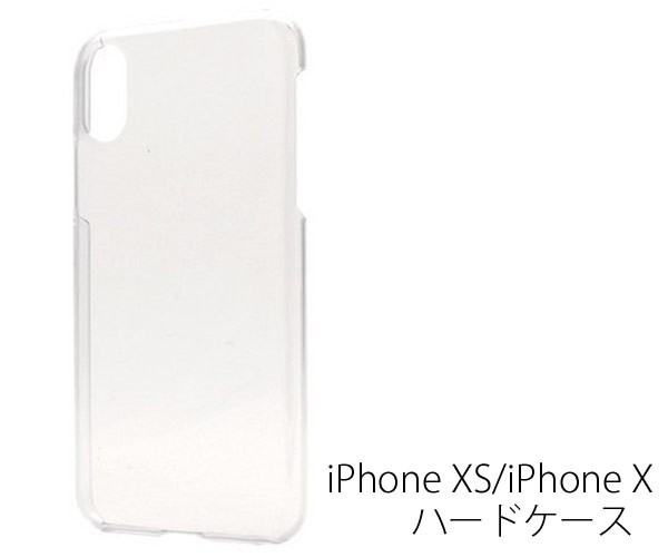 iPhoneXS ケース iPhoneX ハードケース クリアケ...