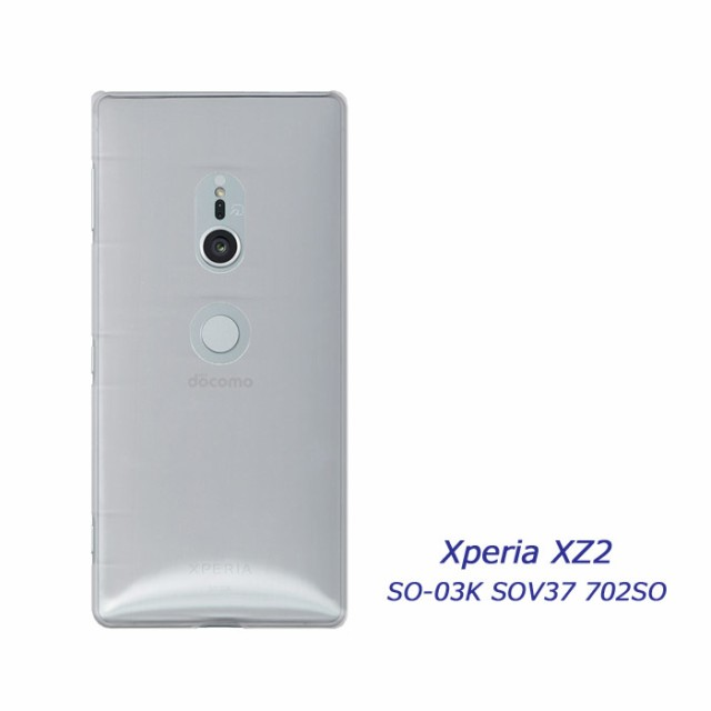 SO-03K ケース Xperia XZ2 SO-03K SOV37 702SO ハ...