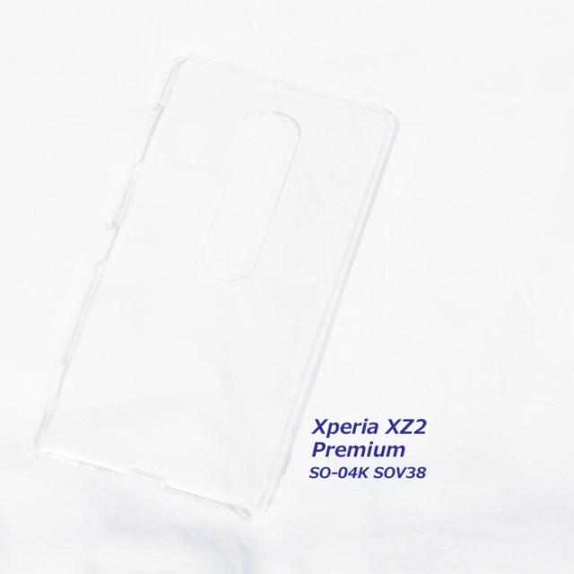 SO-04K ハードケース Xperia XZ2 Premium SO-04K ...