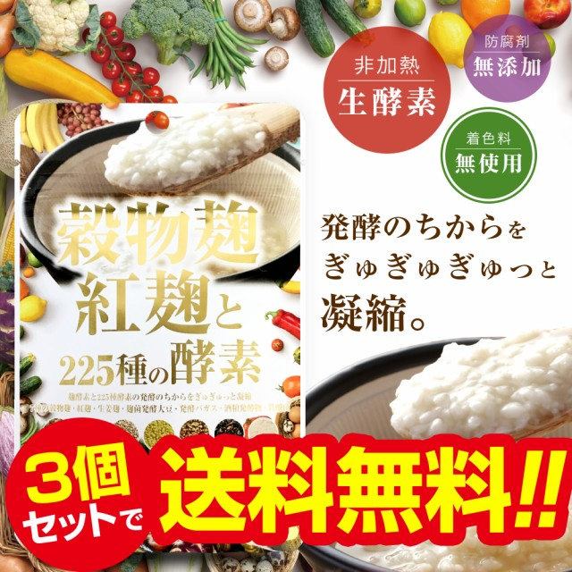 お得な3個セット 生酵素 サプリ ダイエット 麹生...