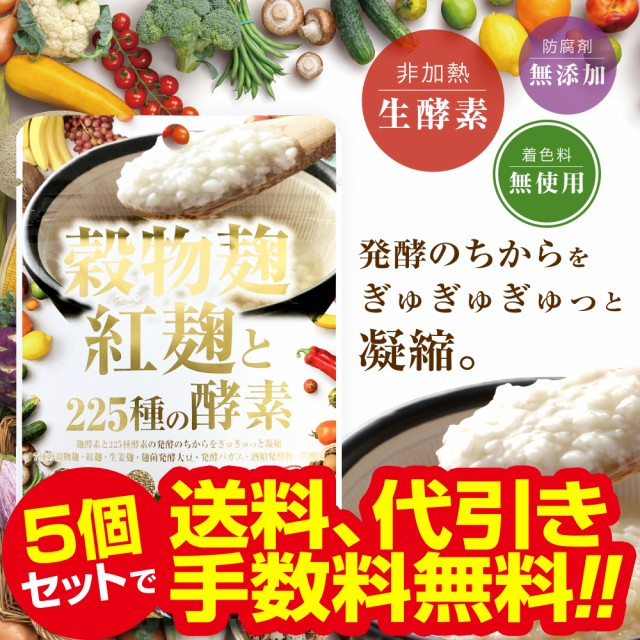 大特価5個セット 生酵素 サプリ ダイエット 麹生...