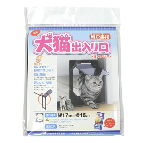 網戸用犬猫出入り口 ダイオ化成 補修・安全 網戸...