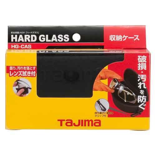 ハードグラス 専用ケース(レンズ拭き付)/タジ...