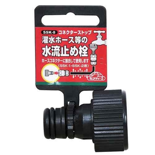 コネクターストップ/セフティ3/散水用品/散水パ...