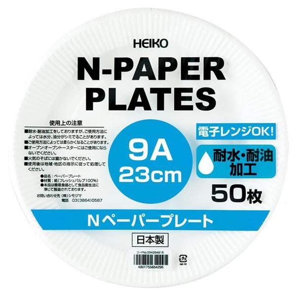 HEIKO Nペーパープレート9A 23cm【...