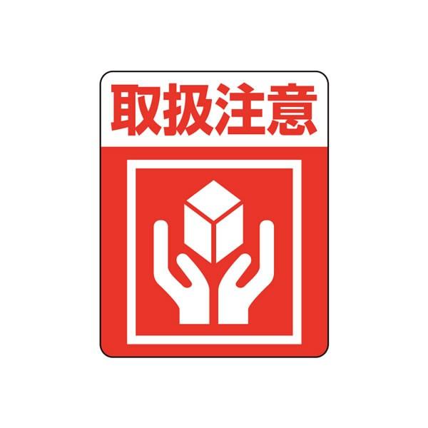 注意喚起シール 取扱注意 1束(48枚)【イージ...