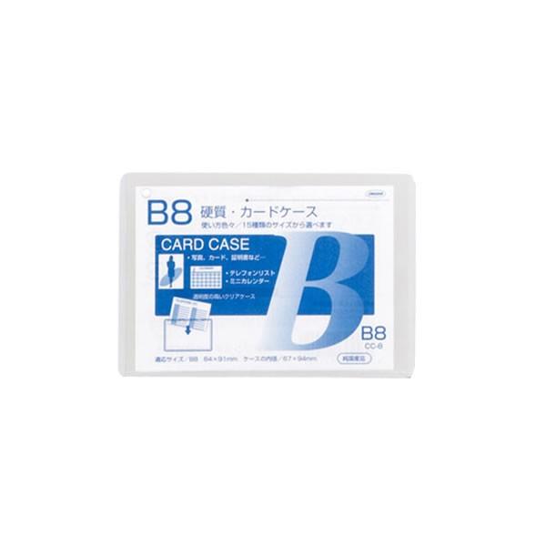 CC?8 カードケース硬質 B8 1枚(1枚)【...
