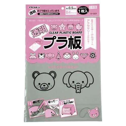 ★まとめ買い★西敬 透明プラ板B4 0.5mm 1枚袋...