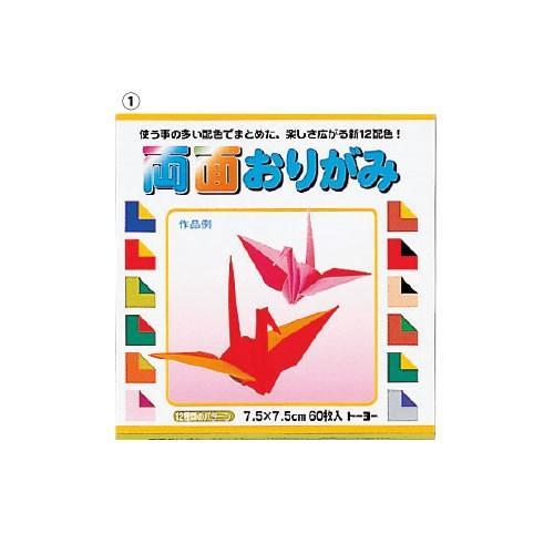 両面折り紙 7.5cm角【返品・交換・キャンセ...