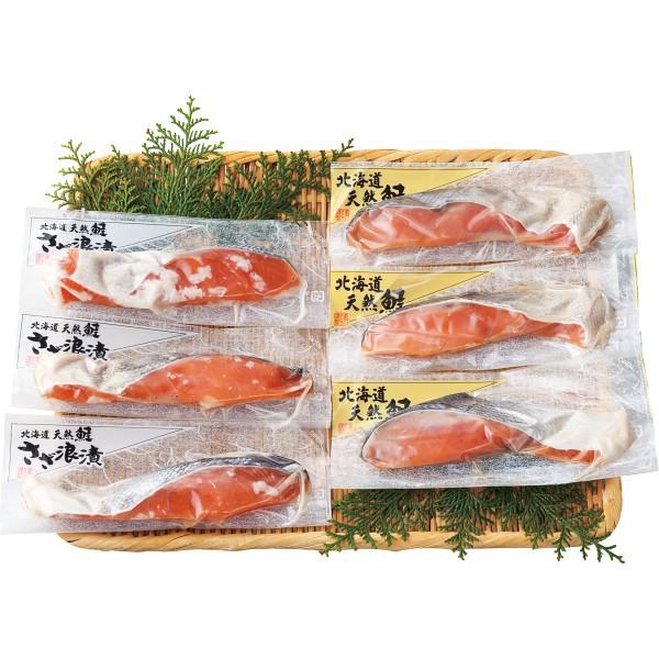 【送料無料】北海道天然鮭切身詰合せ 78373...