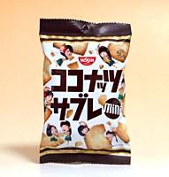 シスコ ココナッツサブレミニ 50g【イージャパ...